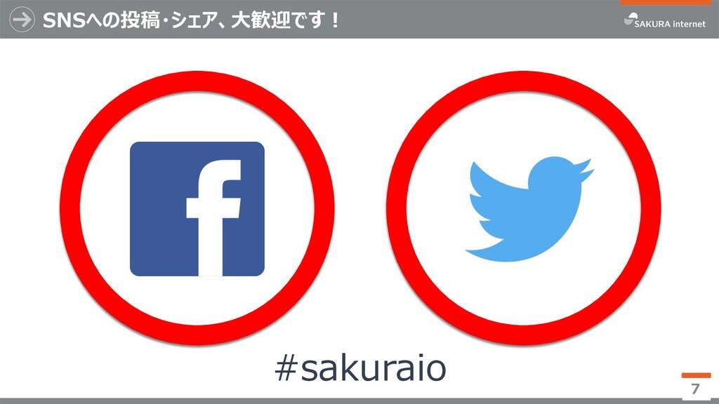 SNSへの投稿・シェア、⼤歓迎です︕ 7 #sakuraio