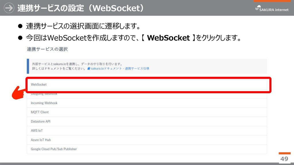 連携サービスの設定(WebSocket) l 連携サービスの選択画⾯に遷移します。 l 今回は...