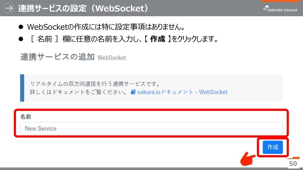 連携サービスの設定(WebSocket) l WebSocketの作成には特に設定事項はありま...
