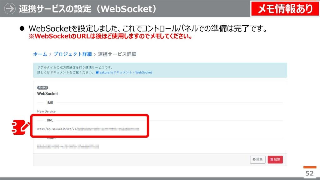 連携サービスの設定(WebSocket) l WebSocketを設定しました、これでコントロ...