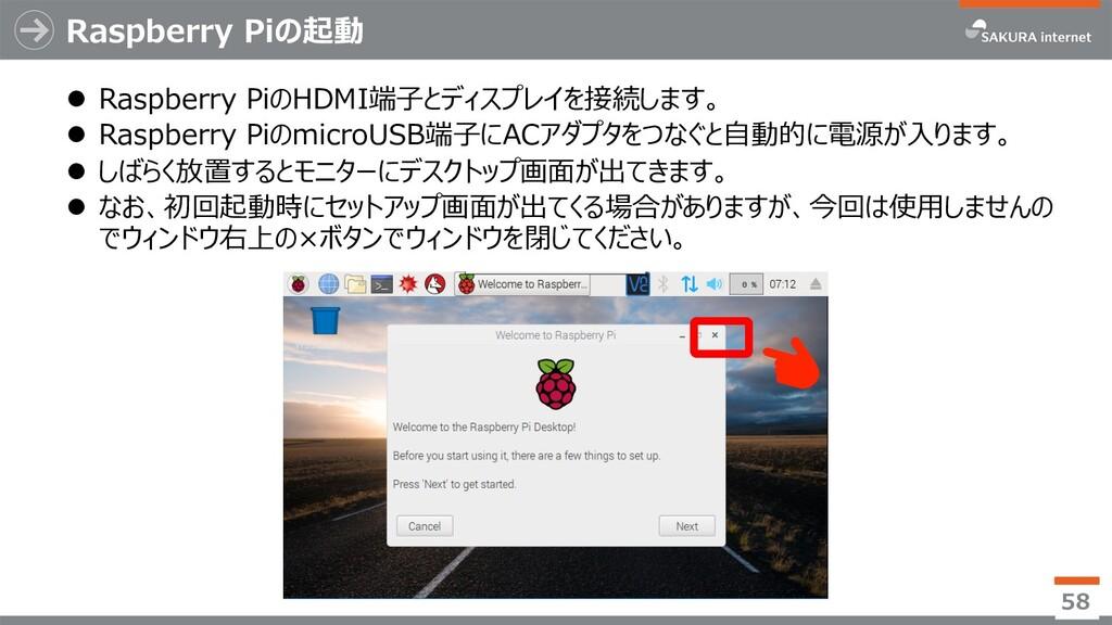 Raspberry Piの起動 l Raspberry PiのHDMI端⼦とディスプレイを接続...