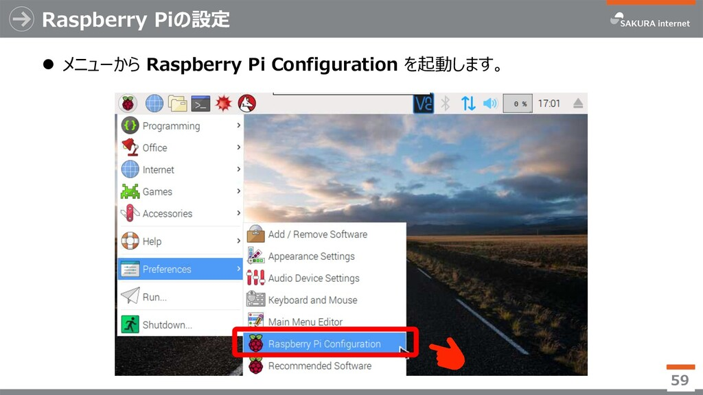 Raspberry Piの設定 l メニューから Raspberry Pi Configura...