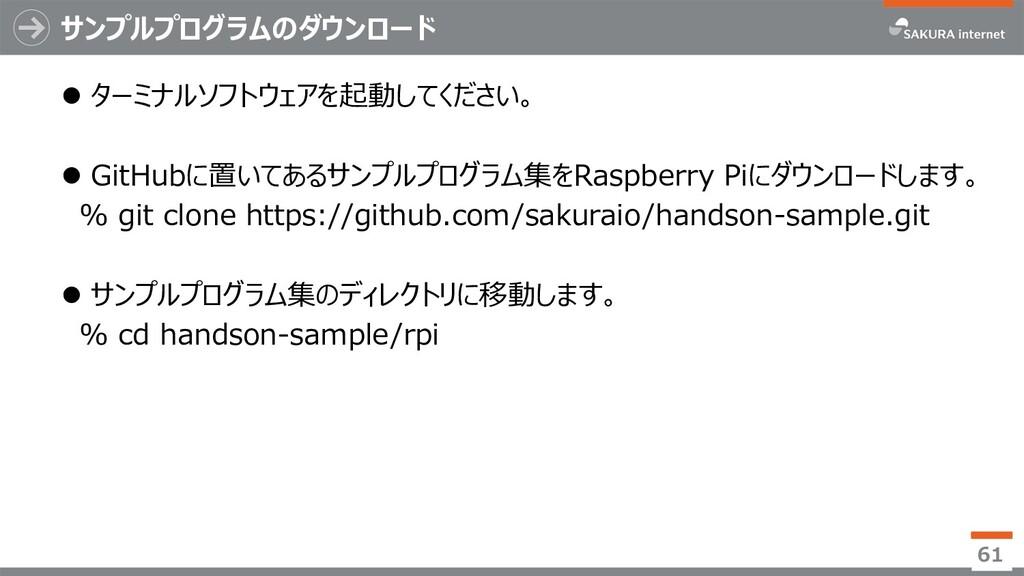 サンプルプログラムのダウンロード l ターミナルソフトウェアを起動してください。 l GitH...