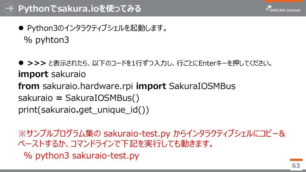 Pythonでsakura.ioを使ってみる l Python3のインタラクティブシェルを起動...