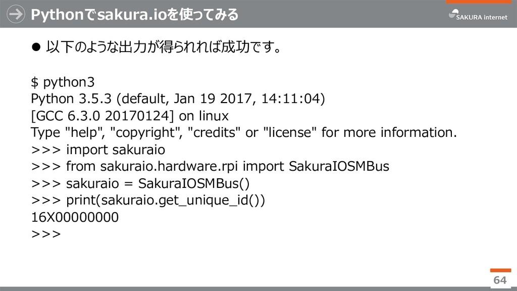 Pythonでsakura.ioを使ってみる l 以下のような出⼒が得られれば成功です。 $ ...