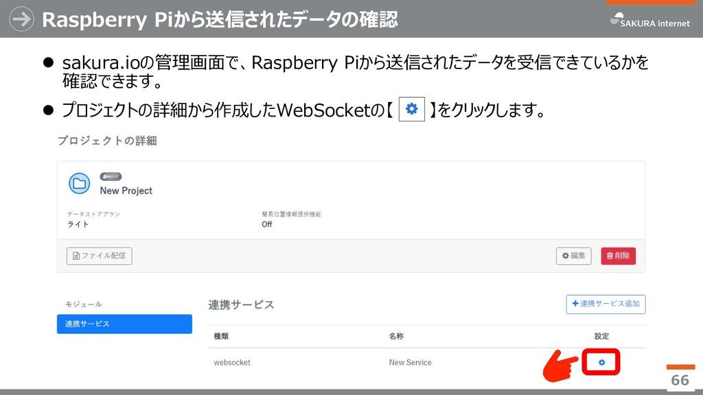 Raspberry Piから送信されたデータの確認 l sakura.ioの管理画⾯で、Ras...