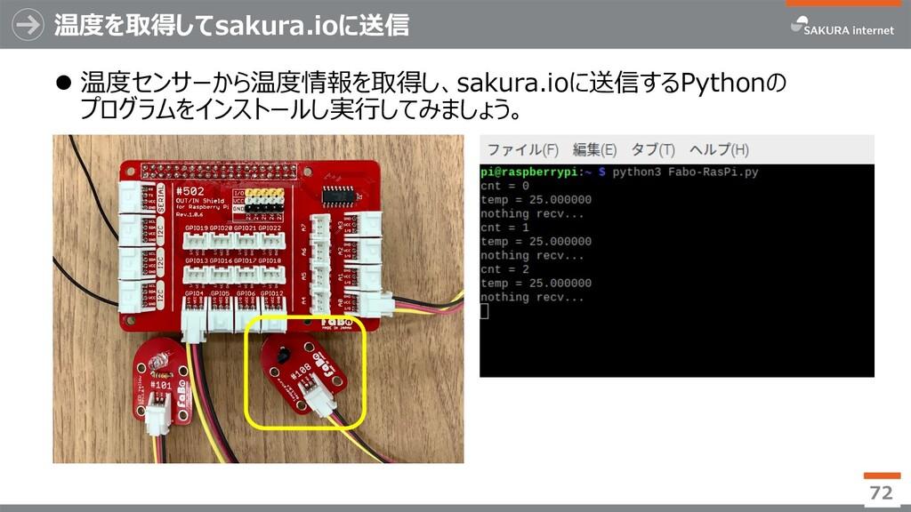 温度を取得してsakura.ioに送信 l 温度センサーから温度情報を取得し、sakura.i...