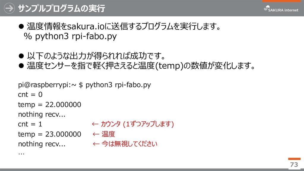 サンプルプログラムの実⾏ l 温度情報をsakura.ioに送信するプログラムを実⾏します。 ...