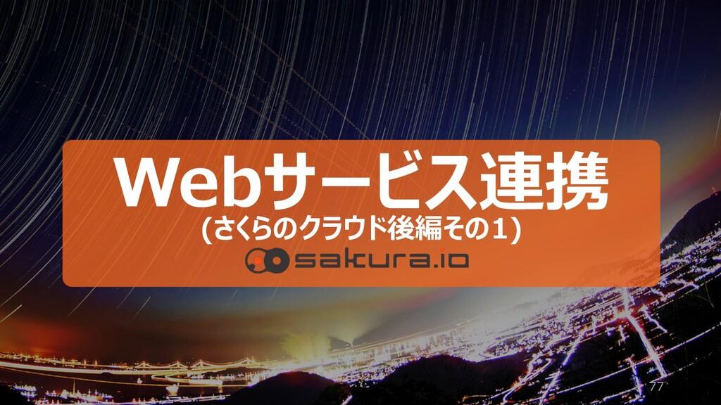 77 Webサービス連携 (さくらのクラウド後編その1)