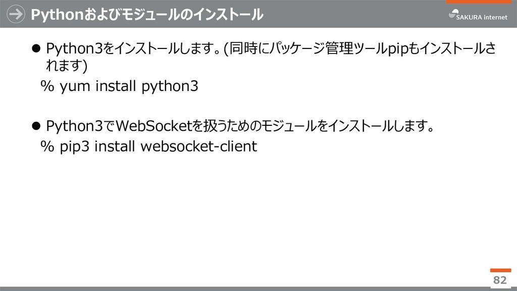 Pythonおよびモジュールのインストール l Python3をインストールします。(同時にパ...
