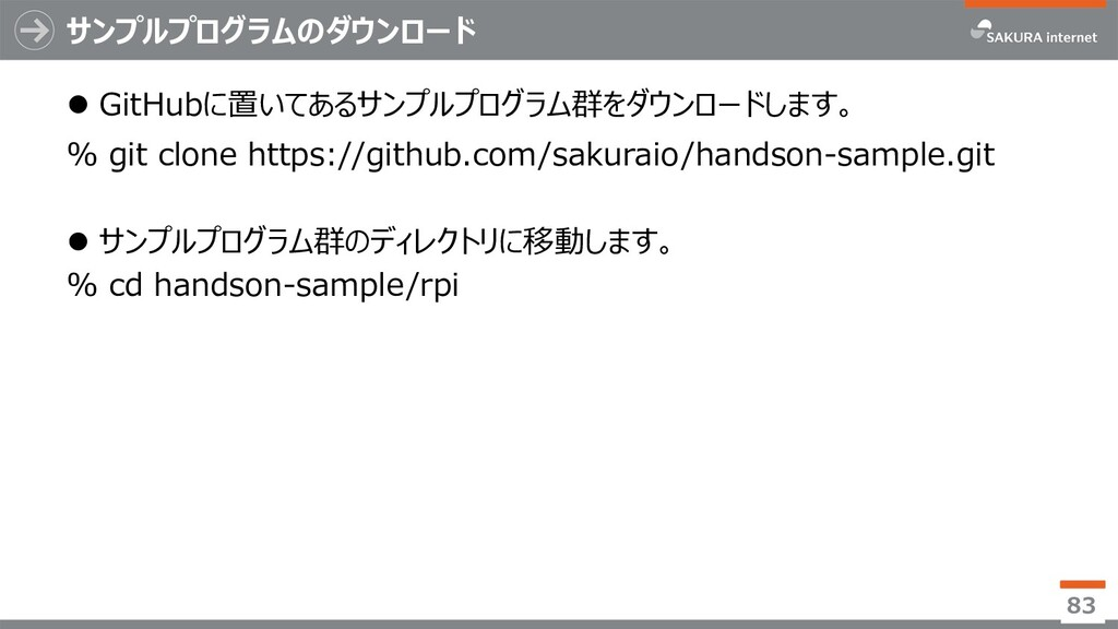 サンプルプログラムのダウンロード l GitHubに置いてあるサンプルプログラム群をダウンロー...