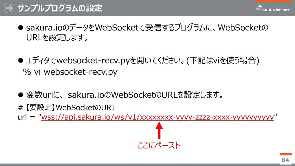サンプルプログラムの設定 l sakura.ioのデータをWebSocketで受信するプログラ...