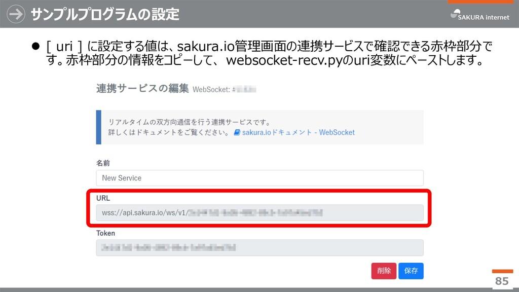 サンプルプログラムの設定 l [ uri ] に設定する値は、sakura.io管理画⾯の連携...