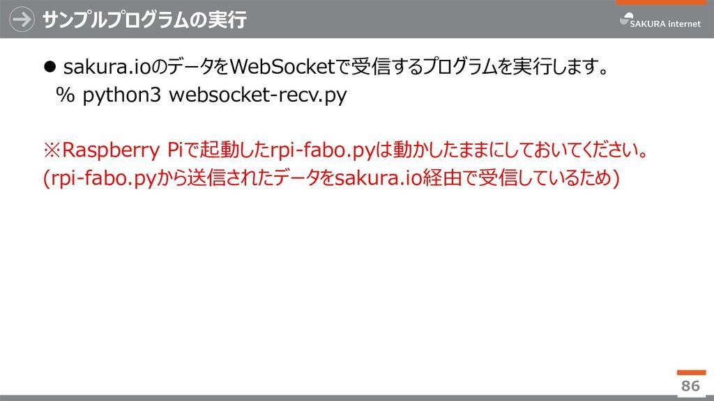 サンプルプログラムの実⾏ l sakura.ioのデータをWebSocketで受信するプログラ...