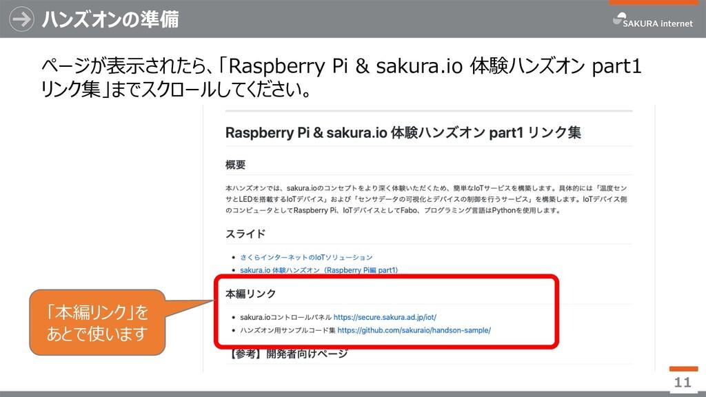ハンズオンの準備 ページが表⽰されたら、「Raspberry Pi & sakura.io 体...