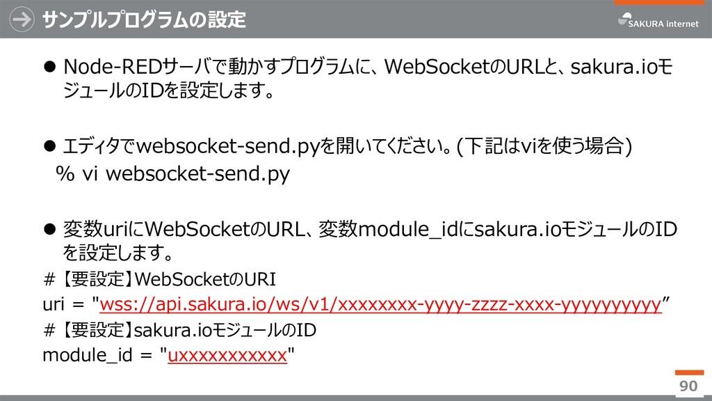 サンプルプログラムの設定 l Node-REDサーバで動かすプログラムに、WebSocketの...