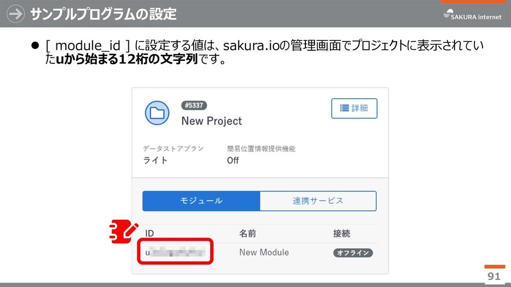 サンプルプログラムの設定 l [ module_id ] に設定する値は、sakura.ioの...