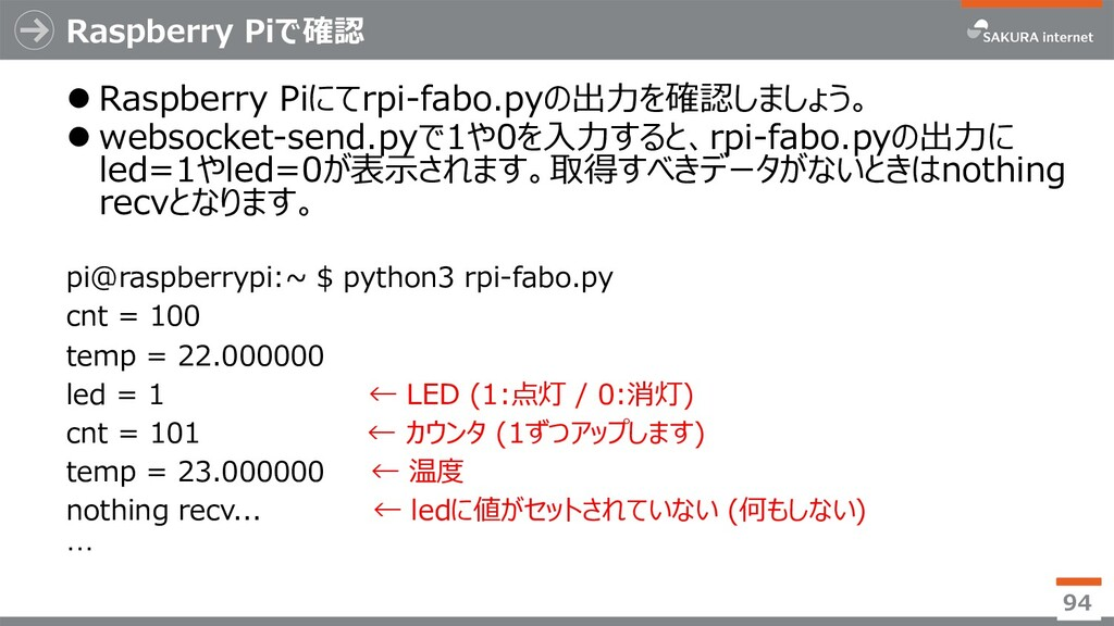 Raspberry Piで確認 l Raspberry Piにてrpi-fabo.pyの出⼒を...