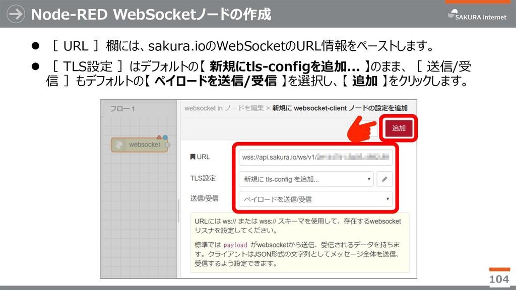 Node-RED WebSocketノードの作成 l [ URL ]欄には、sakura.io...