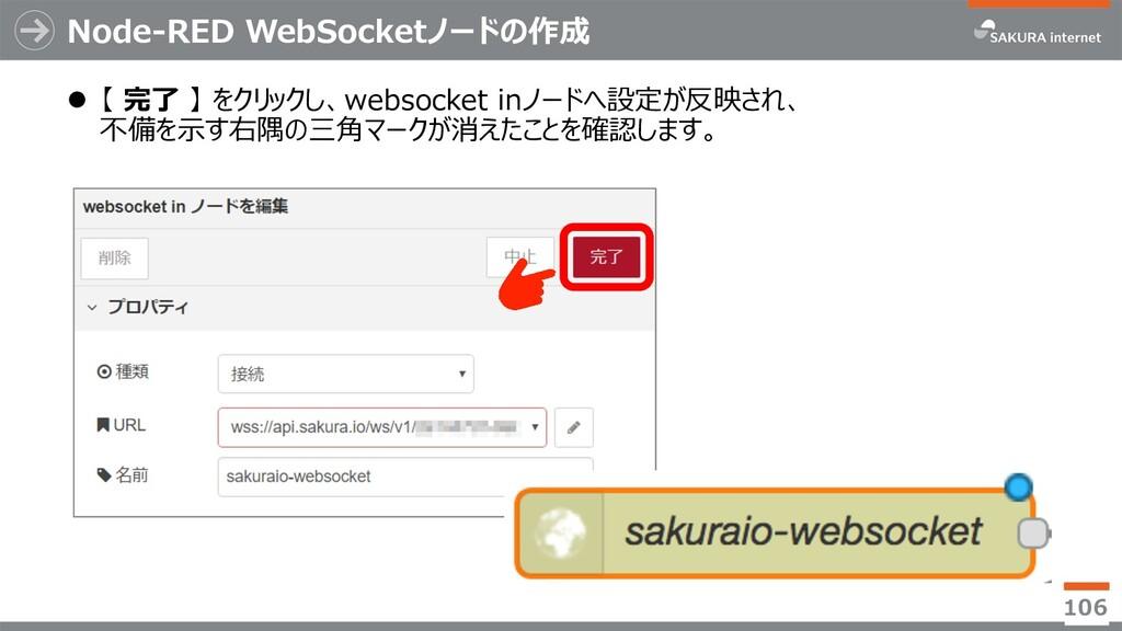 Node-RED WebSocketノードの作成 l 【 完了 】 をクリックし、websoc...