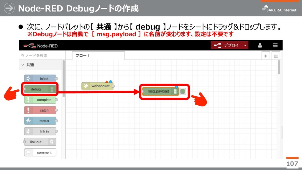 Node-RED Debugノードの作成 l 次に、ノードパレットの【 共通 】から【 deb...