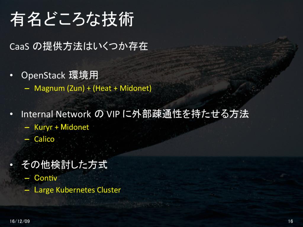 有名どころな技術 CaaS の提供方法はいくつか存在 • OpenStack 環境用 – ...