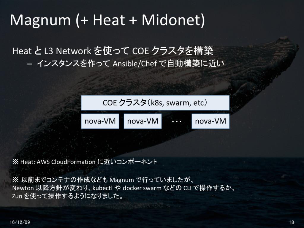 Magnum (+ Heat + Midonet) Heat と L3 Network を使っ...