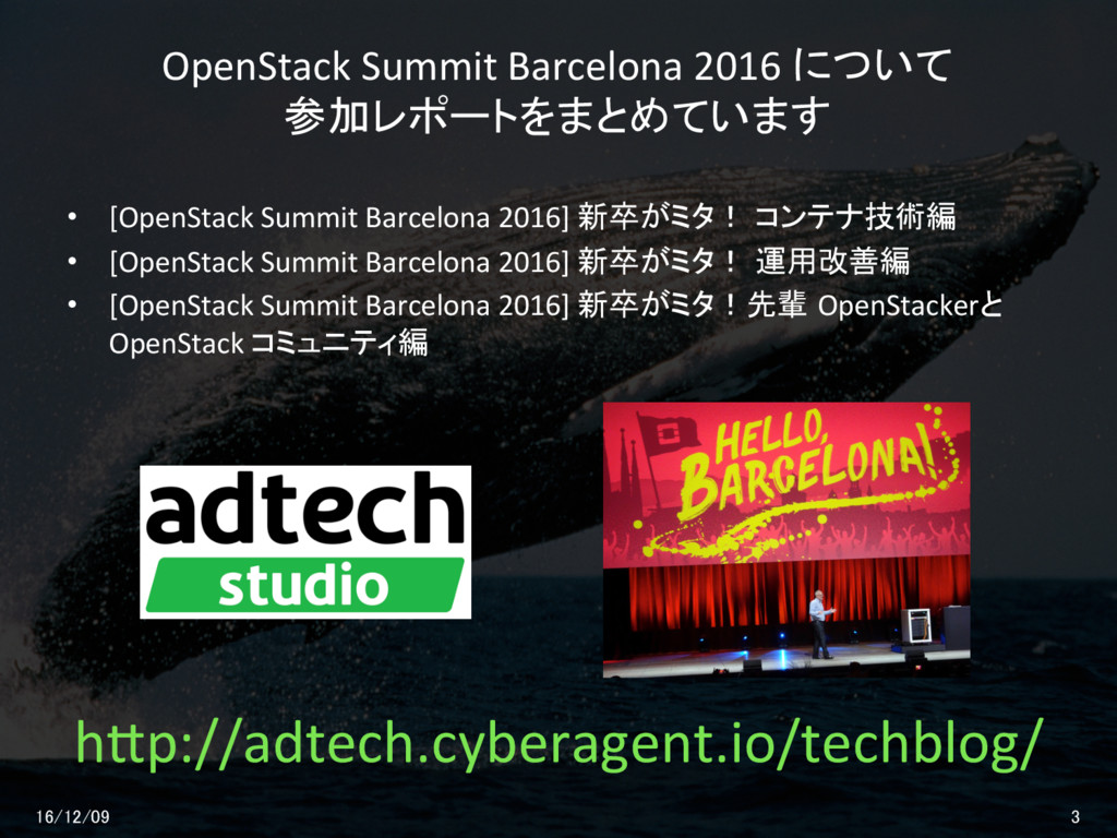 OpenStack Summit Barcelona 2016 について 参加レポートをまとめ...
