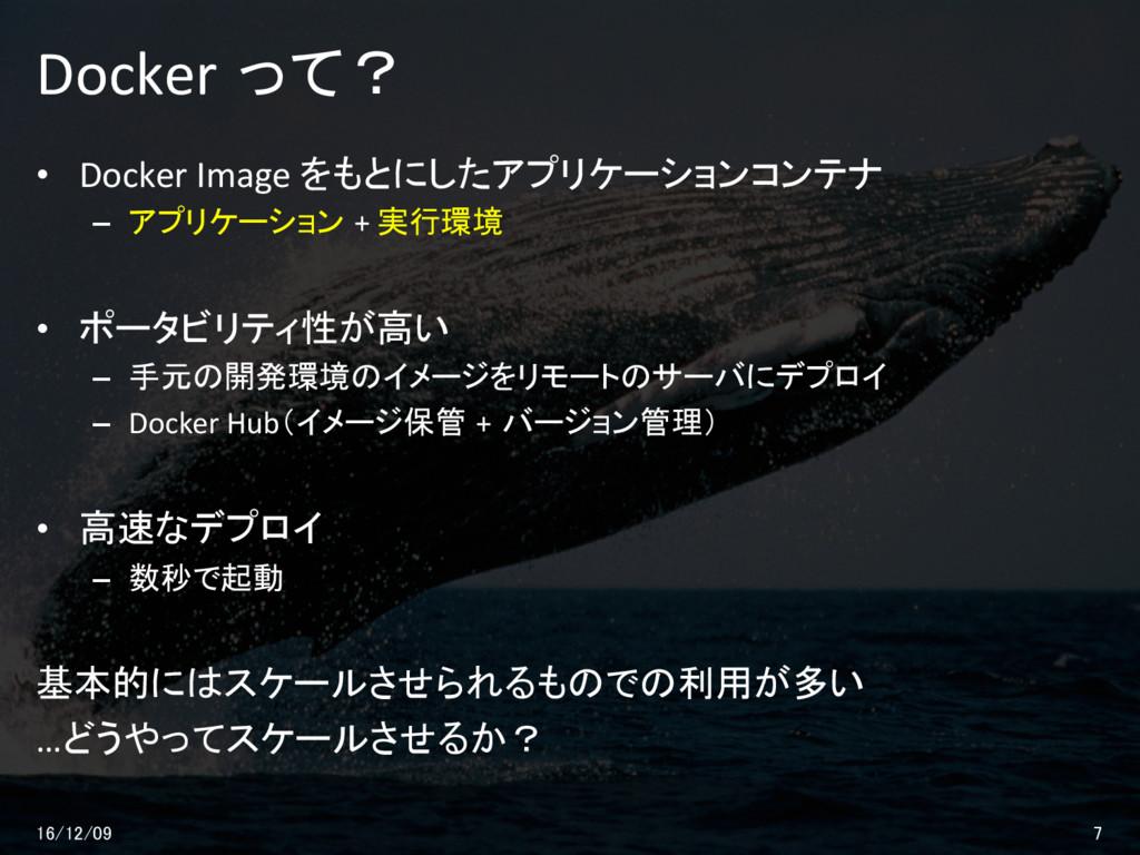 Docker って? • Docker Image をもとにしたアプリケーションコンテナ –...