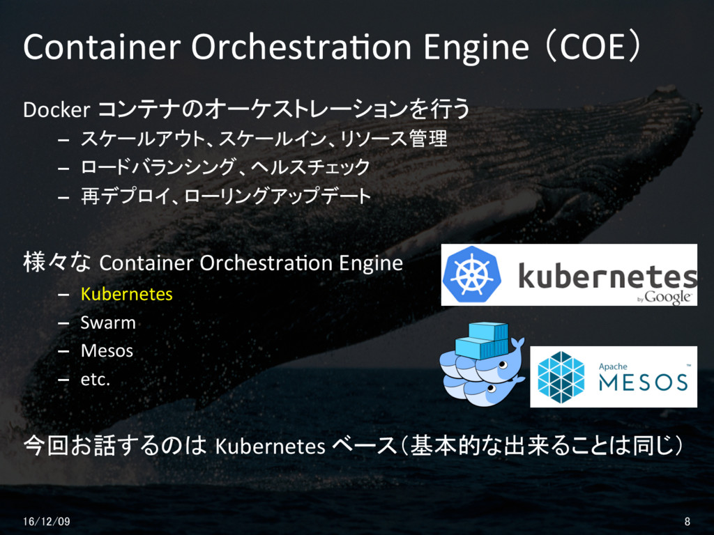 Container OrchestraPon Engine (COE) Docker コンテナ...
