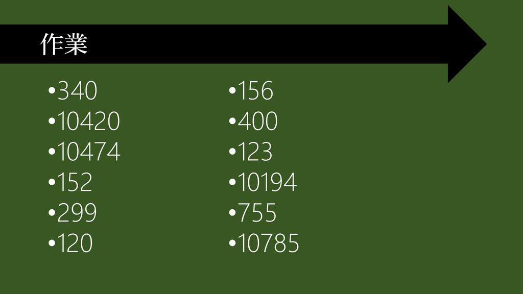 •340 •10420 •10474 •152 •299 •120 作業 •156 •400 ...