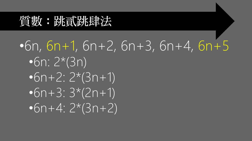 •6n, 6n+1, 6n+2, 6n+3, 6n+4, 6n+5 •6n: 2*(3n) •...