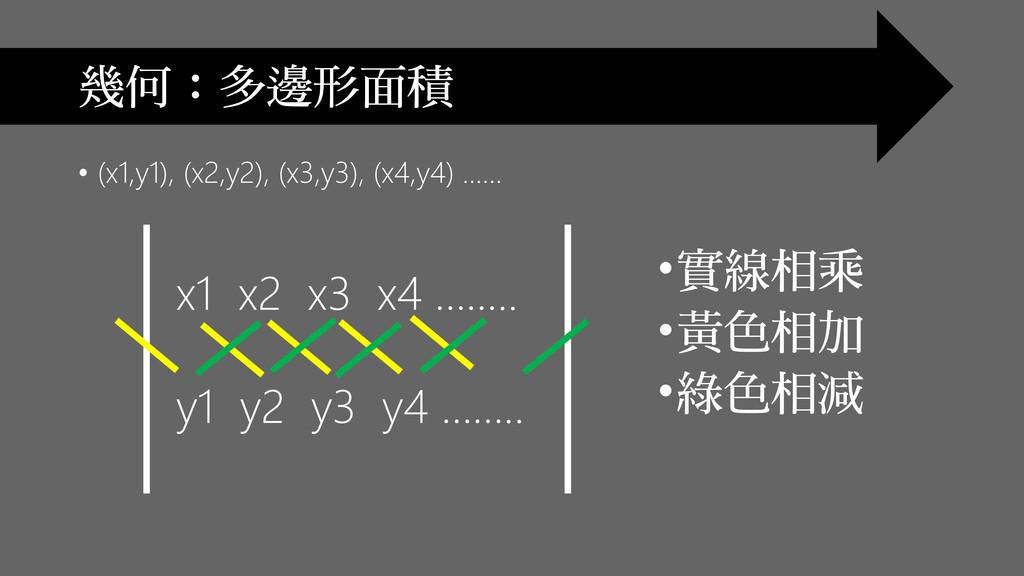 • (x1,y1), (x2,y2), (x3,y3), (x4,y4) …… 幾何:多邊形面...