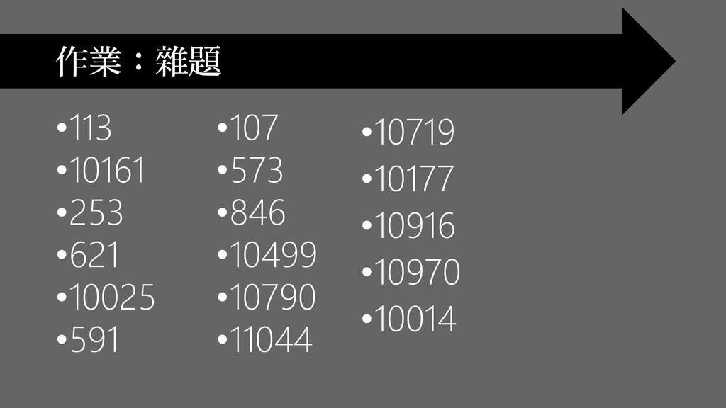•113 •10161 •253 •621 •10025 •591 作業:雜題 •107 •5...