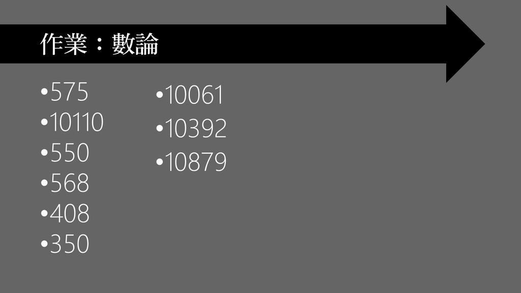 •575 •10110 •550 •568 •408 •350 作業:數論 •10061 •1...