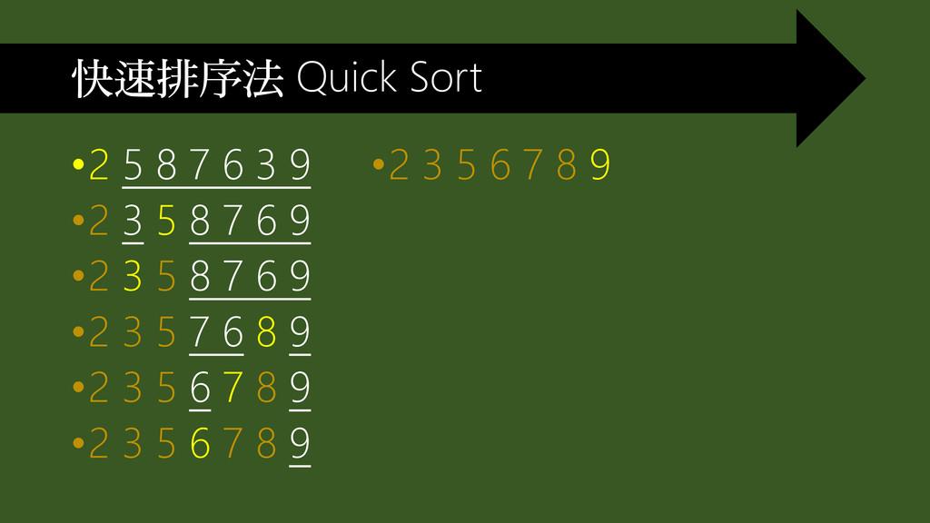快速排序法 Quick Sort •2 5 8 7 6 3 9 •2 3 5 8 7 6 9 ...