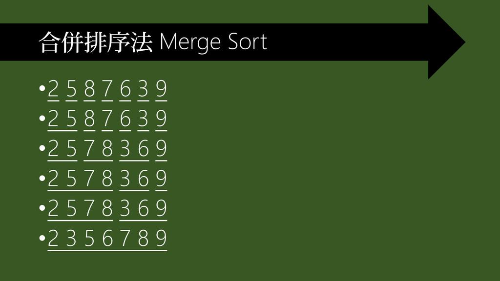 合併排序法 Merge Sort •2 5 8 7 6 3 9 •2 5 8 7 6 3 9 ...