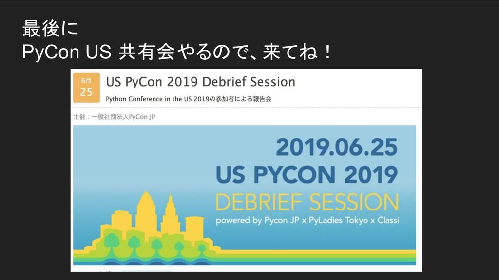 最後に PyCon US 共有会やるので、来てね!