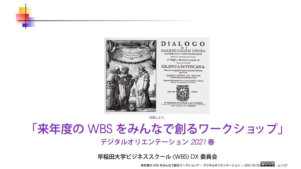 WBS 2021 (WBS) DX WBS — — 2021-03-20 – p.1/27
