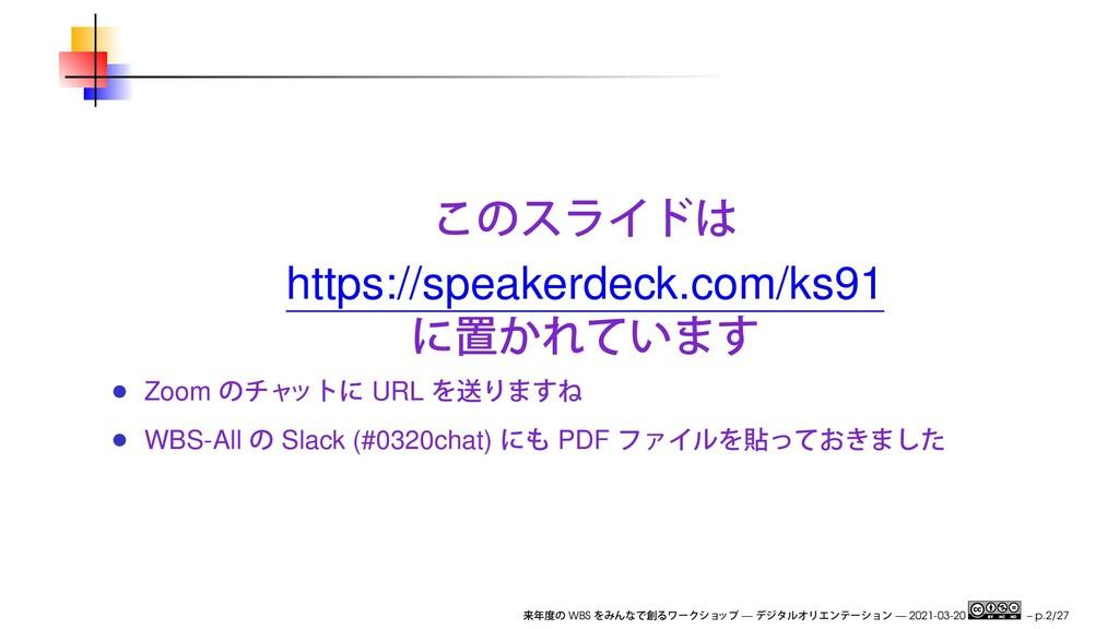 https://speakerdeck.com/ks91 Zoom URL WBS-All S...