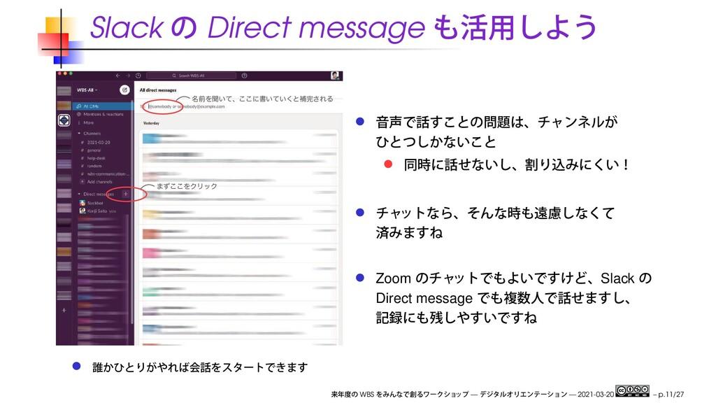 Slack Direct message ·ͣ͜͜ΛΫϦοΫ ໊લΛฉ͍ͯɺ͜͜ʹॻ͍͍ͯ͘ͱ...