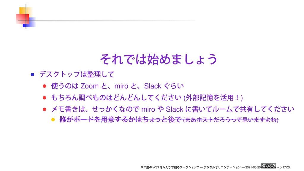 Zoom miro Slack ( ) miro Slack ( ) WBS — — 2021...