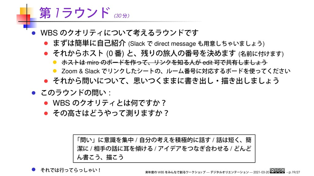 1 (30 ) WBS (Slack direct message ) (0 ) ( ) mi...