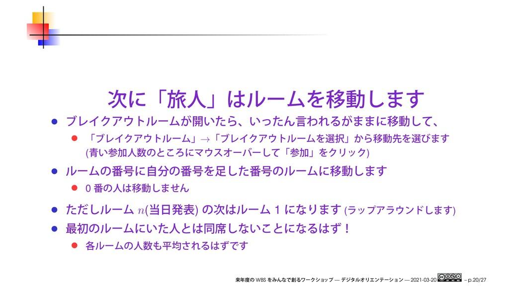 → ( ) 0 n( ) 1 ( ) WBS — — 2021-03-20 – p.20/27