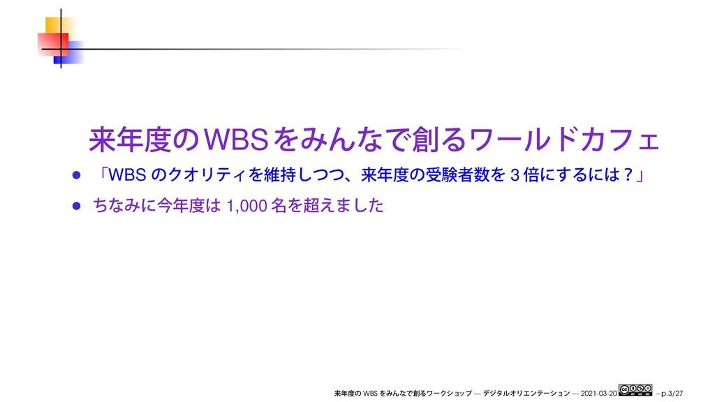 WBS WBS 3 1,000 WBS — — 2021-03-20 – p.3/27