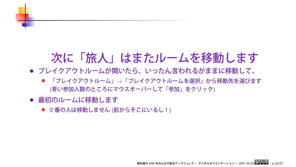 → ( ) 0 ( ) WBS — — 2021-03-20 – p.22/27