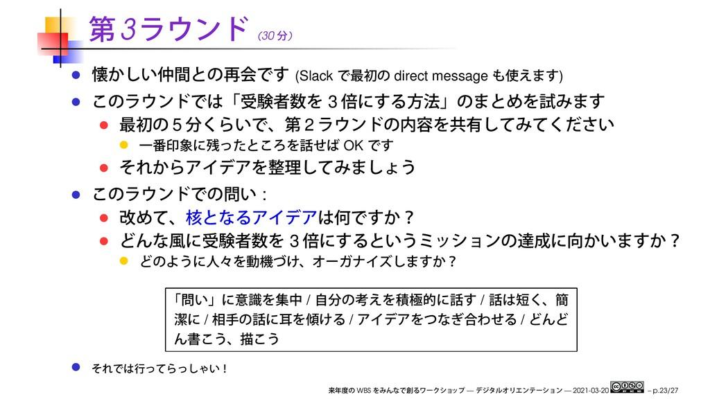 3 (30 ) (Slack direct message ) 3 5 2 OK : 3 / ...