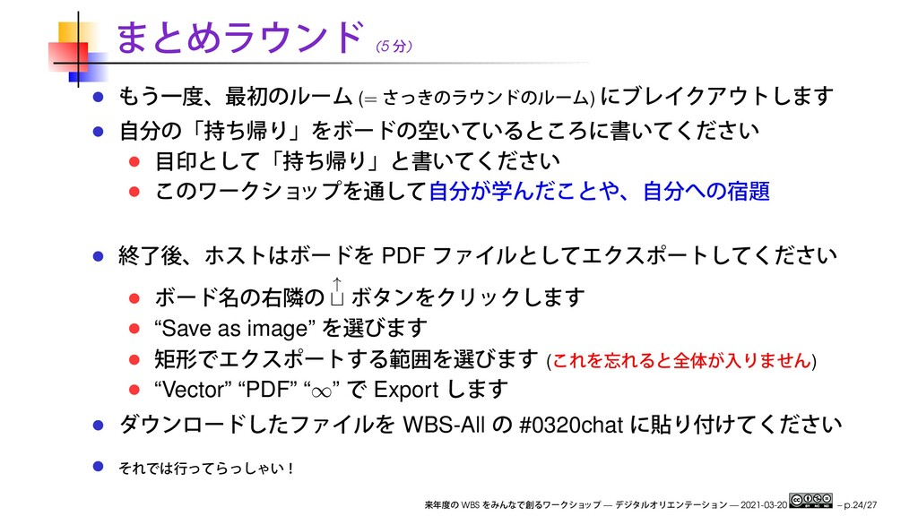 """(5 ) (= ) PDF ↑ ⊔ """"Save as image"""" ( ) """"Vector"""" ..."""