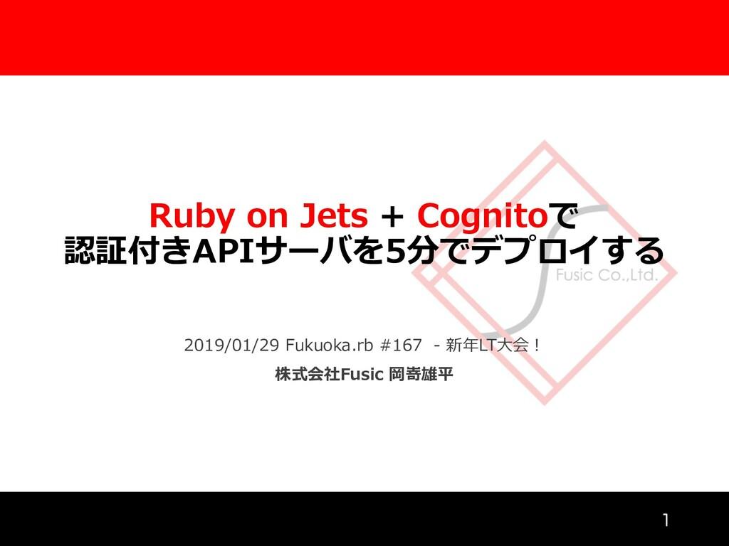 Ruby on Jets + Cognitoで認証付きAPIサーバを5分でデプロイする