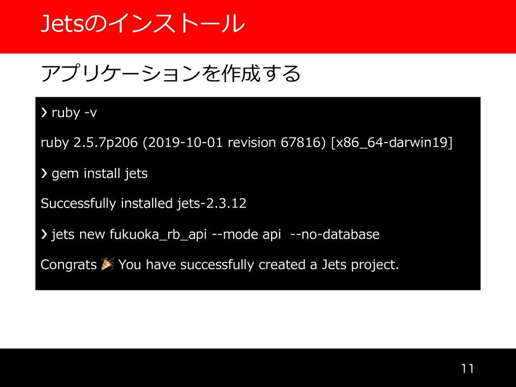 Jetsのインストール  アプリケーションを作成する ❯ ruby -v ruby 2.5...